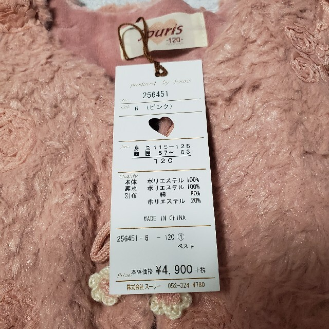 Souris(スーリー)のスーリー☆ファーベスト キッズ/ベビー/マタニティのキッズ服女の子用(90cm~)(ジャケット/上着)の商品写真