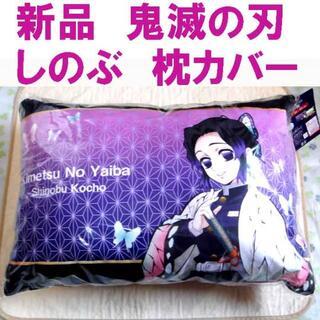 新品 鬼滅の刃 胡蝶しのぶ カバー付き枕の枕カバーのみ