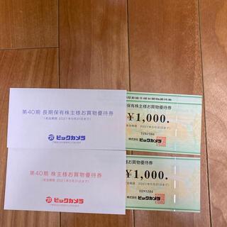 ビックカメラ 株主優待 1000円×3(ショッピング)