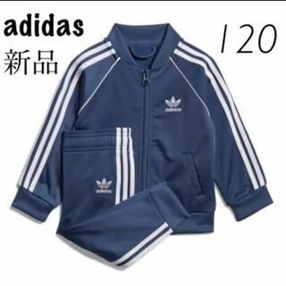 adidas - アディダス ジャージ セットアップ 新品 120 上下 FM5622