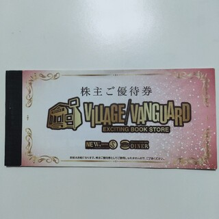 ヴィレッジヴァンガード 株主優待券 7000円分(ショッピング)