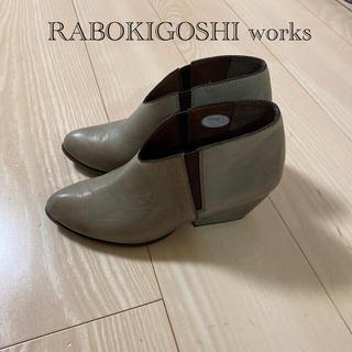 ラボキゴシワークス(RABOKIGOSHI works)のRABOKIGOSHI works ショートブーツ (ブーティ)