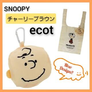 SNOOPY - スヌーピーSNOOPYチャーリーブラウン エコットecotエコバッグ サブバッグ