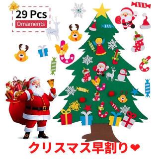 クリスマスツリー フェルト オーナメント タペストリー お手軽 簡単 キッズ