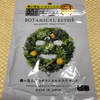 ステラシード ボタニカルエステ シートマスク モイスト 5枚入り 日本製(パック/フェイスマスク)