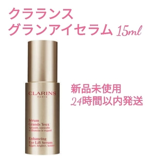 クラランス(CLARINS)の【新品】クラランス CLARINS グラン アイ セラム 15ml(アイケア/アイクリーム)