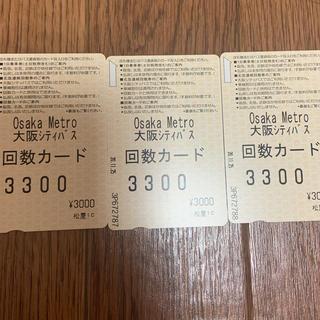 大阪メトロ 回数カード(鉄道乗車券)