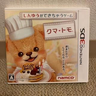 ニンテンドー3DS(ニンテンドー3DS)のクマ・トモ 3DS(携帯用ゲームソフト)