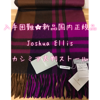 Johnstons - 入手困難❣️Joshua Ellis ジョシュアエリス カシミアストール 新品