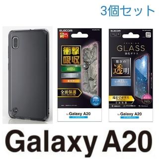 エレコム(ELECOM)の【3個セット】Galaxy A20 スマホケース & 液晶保護フィルム エレコム(Androidケース)