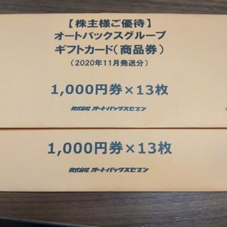 オートバックス 株主優待 ギフトカード