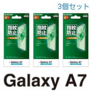 エレコム(ELECOM)の【送料無料/3個セット】Galaxy A7 液晶保護フィルム エレコム (Androidケース)