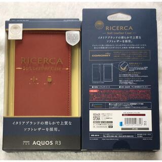 エレコム(ELECOM)のAQUOS R3 ソフトレザー イタリアン Coronet 手帳型ロッソ 353(Androidケース)