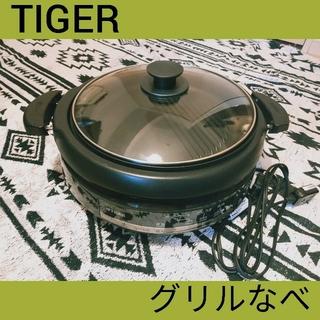 タイガー(TIGER)のTIGER タイガー グリルなべ CQE-B200 TH メタリックブラウン(ホットプレート)