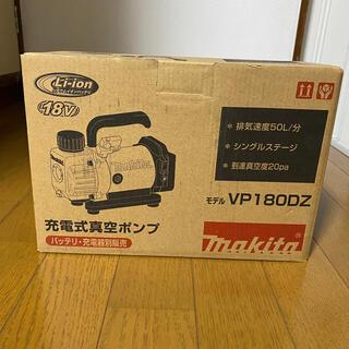 マキタ(Makita)のmakita 真空ポンプ VP180DZ(その他)