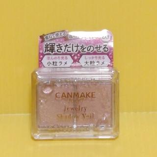 CANMAKE - 新品 キャンメイク ジュエリーシャドウベール 03