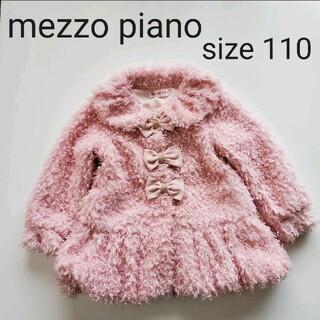 mezzo piano - ★美!!★メゾピアノ★プードルコート アウター 110
