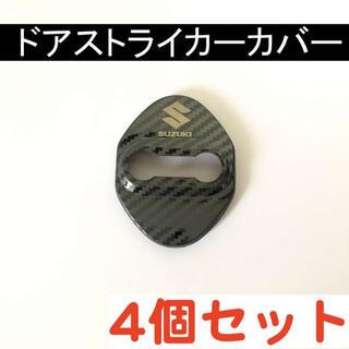 スズキ カーボン調 4個セット ドアストライカーカバー SUZUKI  新品