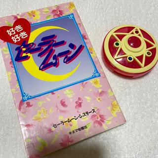 セーラームーン - 1993年初版セーラームーン解読ブック 好き好きセーラームーン★&目薬ケース★