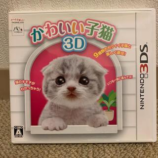 ニンテンドー3DS(ニンテンドー3DS)のかわいい子猫3D 3DS(携帯用ゲームソフト)