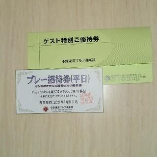 小野東洋ゴルフ倶楽部、平日プレー招待券