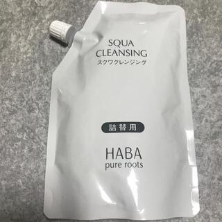 ハーバー(HABA)のハーバー スクワクレンジング 詰替用(240mL(クレンジング/メイク落とし)
