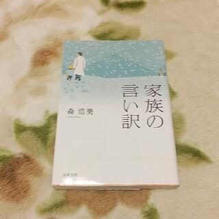 家族の言い訳 森浩美 双葉文庫 本 小説 中古 300円