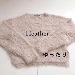 ヘザー(heather)のヘザー  シャギーニット もっちり ピンクベージュ(ニット/セーター)