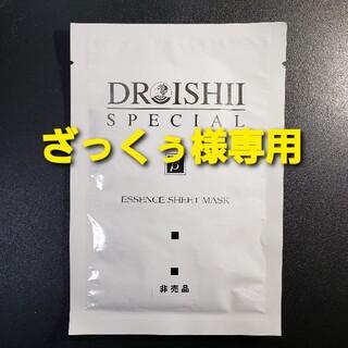 エスケーツー(SK-II)のアールイシイスペシャルベータエッセンススートマスク 1枚(美容液20ml)(パック/フェイスマスク)