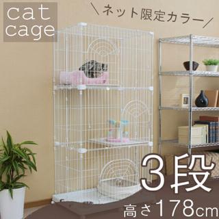 アイリスオーヤマ(アイリスオーヤマ)の猫 ケージ 大型 ケージ飼い 3段  キャスター付 アイリスオーヤマ(かご/ケージ)