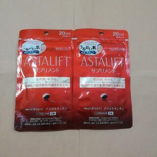 ASTALIFT - アスタリフト サプリメント20日分×2袋