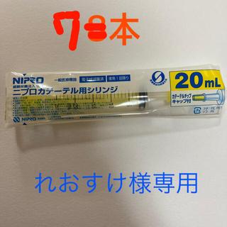 ニプロ カテーテル用シリンジ 20ml 8本