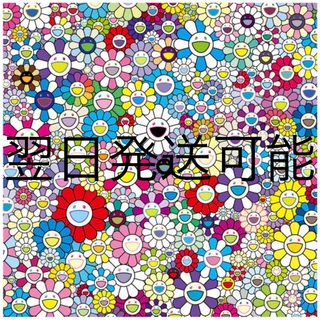 村上隆 黄泉の国 ポスター 新品未使用(ポスター)