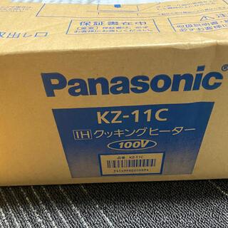 Panasonic - Panasonic クッキングヒーター 未開封 KZ-11C