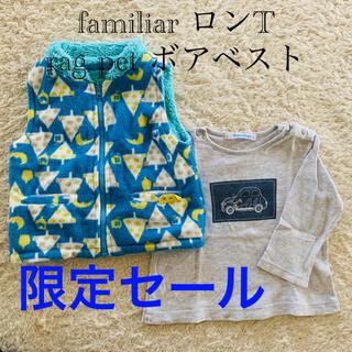 ラグマート(RAG MART)の【大幅値下げ!限定セール中】familiarロンT、rag pet ベスト(Tシャツ/カットソー)