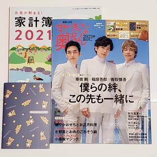 【雑誌】すてきな奥さん 2021年新春1月号