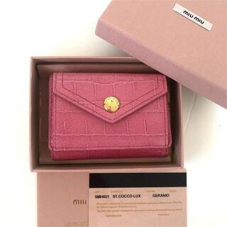 miumiu - 【miumiu】型押し クロコ調/三つ折り ミニ 財布 /GERANIO/訳