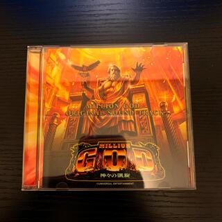 ユニバーサルエンターテインメント(UNIVERSAL ENTERTAINMENT)のMILLION GOD 神々の凱旋 オリジナルサウンドトラック(パチンコ/パチスロ)