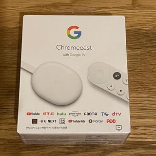 クローム(CHROME)の新品未開封 Chromecast with Google TV ホワイト(その他)