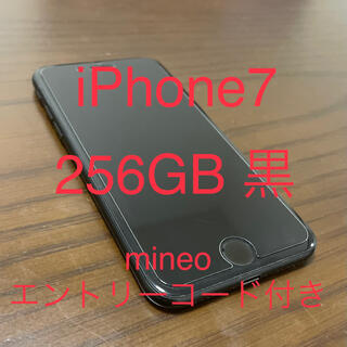 【256GB】iPhone7 本体 黒 ブラック