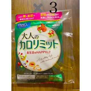 ファンケル(FANCL)のファンケル 大人のカロリミット30日分 90粒(ダイエット食品)