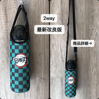 【改良版】鬼滅の刃2wayペットボトル水筒カバー