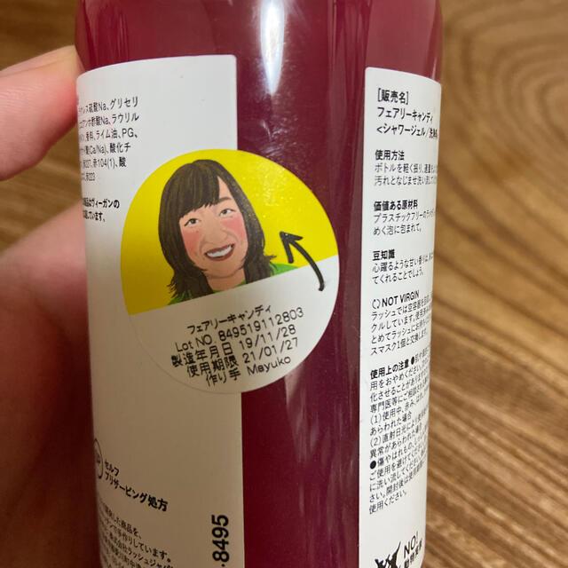 LUSH(ラッシュ)のLUSH シャワージェル フェアリーキャンディ コスメ/美容のボディケア(ボディソープ/石鹸)の商品写真