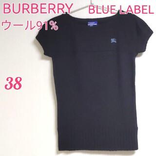 BURBERRY BLUE LABEL - BURBERRY BLUELABEL 半袖ニット 38