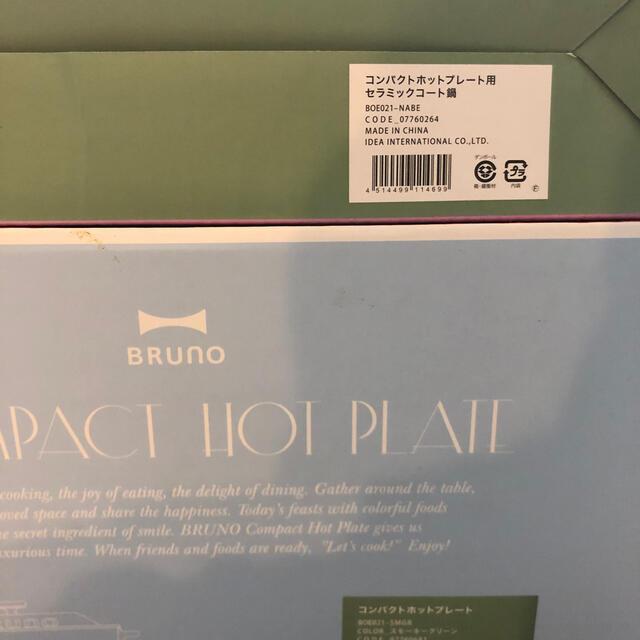 あこ 様 専用 BRUNO コンパクトホットプレート&セラミックコート鍋 スマホ/家電/カメラの調理家電(調理機器)の商品写真
