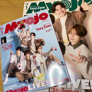 Johnny's - Myojo 1月号 通常版+ちっこい版 Jr大賞応募用紙のみ抜け 厚紙あり