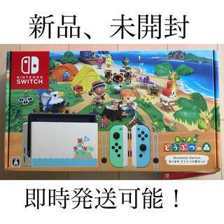 ニンテンドースイッチ(Nintendo Switch)のNintendo Switch本体 あつまれどうぶつの森 同梱版(家庭用ゲーム機本体)