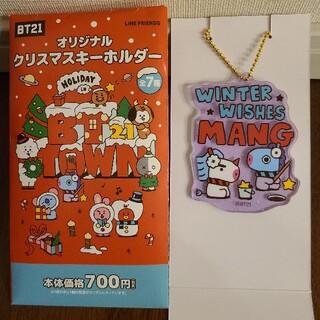 ボウダンショウネンダン(防弾少年団(BTS))のBT21クリスマスキーホルダー MANG(キャラクターグッズ)