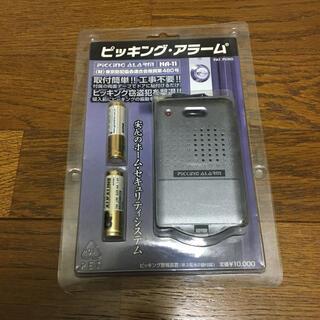 ピッキング・アラーム ピッキング警報装置 HA-11(防災関連グッズ)