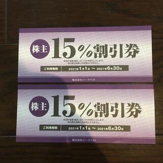 ジーテイスト株主優待券  2枚(レストラン/食事券)